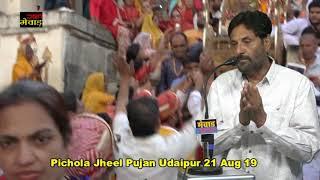 Pichola Jheel Pujan Udaipur 21 Aug 19