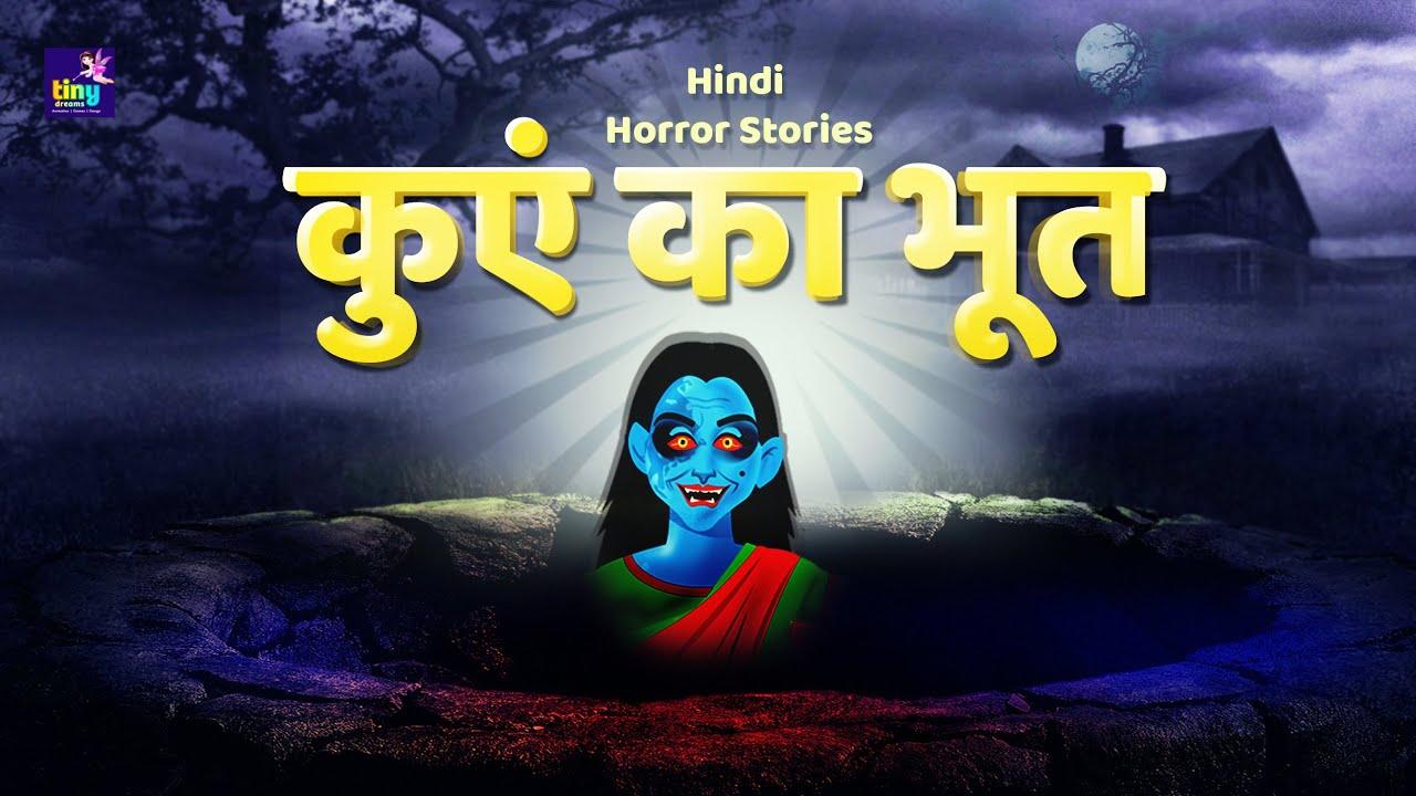 कुएं का भूत | Kuwe Ka Bhoot | Hindi Kahaniya | Stories in Hindi | Moral Stories | Chudail Ki Kahani