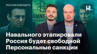 Навального этапировали, Россия будет счастливой, санкции против окружения Путина