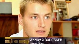 Алексей Воробьев о роли влюбленного ученика