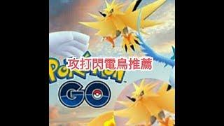 攻打閃電鳥推薦寶可夢 pokemon go二代寶可夢 菲菲實況