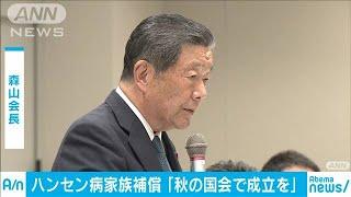 ハンセン病家族補償「秋の臨時国会で法案成立を」(19/07/25)