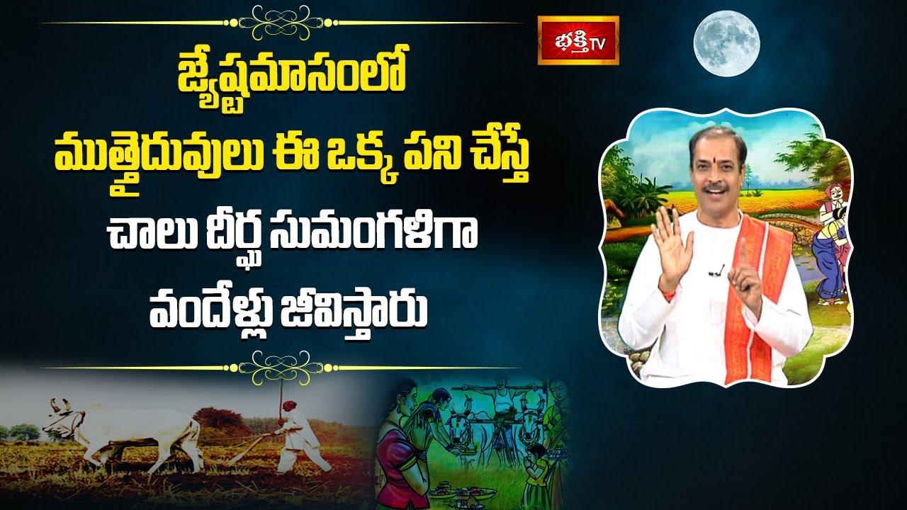 జ్యేష్టమాసంలో ముత్తైదువులు ఈ ఒక్క పని చేస్తే చాలు దీర్ఘ సుమంగళిగా వందేళ్లు జీవిస్తారు | Bhakthi TV