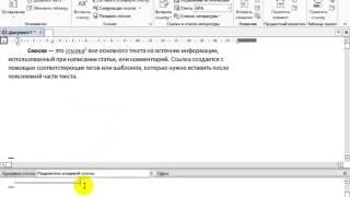 Сдвинуть и изменить линую сносок в Word 2007-2013