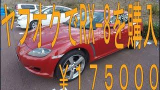 (ヤフオク)走行距離135000km¥175000でRX-8を購入した。I bought Mazda RX-8.($1500 ・135000km) thumbnail