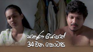 Sakuna Piyapath | Episode 34 - (2021-09-16) | ITN Thumbnail