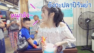 สงกรานต์โดนปลารุมกัด @หัวหิน (kaykai&Sprite)