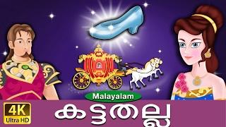 സിൻഡ്രേറില്ല | Cinderella in Malayalam | Fairy Tales in Malayalam | Malayalam Fairy Tales