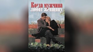Когда мужчина любит женщину (1996)