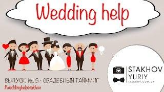 Свадебный тайминг. Тайминг свадебного дня. Свадебная помощь от эксперта  [#WeddingHelp №5]