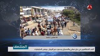 الاف المتظاهرين في جبل حبشي والمسراخ يجددون دعم الجيش ورفض المليشيات