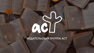 Издательство АСТ - Миллионы книг для лучшей жизни