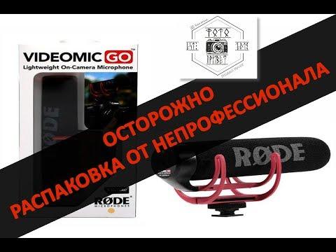 ОСТОРОЖНО Распаковка Rode VideoMic GO  от непрофессионала. Микрофон для видеоблогера.  Фото Привет.