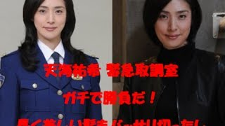 天海祐希がテレビ朝日のドラマ、緊急取調室で取調官・真壁有希子を熱演...