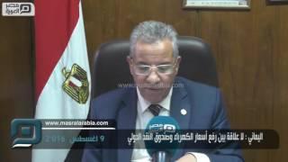 مصر العربية | اليماني : لا علاقة بين رفع أسعار الكهرباء وصندوق النقد الدولي