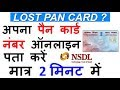 How to Find PAN Card Number Online by Name and Date of Birth - Without Mobile Number - in Hindi