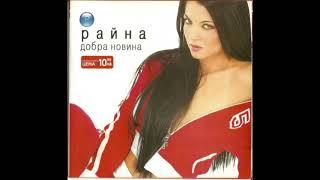 RAINA - MOKRI SUNISHTA 2004 / Райна - Мокри сънища