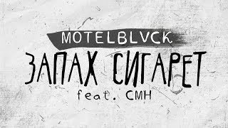 MOTELBLVCK - Запах Сигарет (feat. CMH)