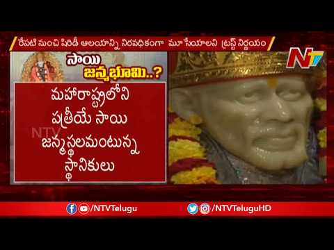 Big Controversy Over Shirdi Sai Baba's Birth Place    Temple To Be Closed Temporarily    NTV