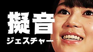 【放送事故】乃木坂46 生田絵梨花の擬音ジェスチャーがヤバ過ぎるw