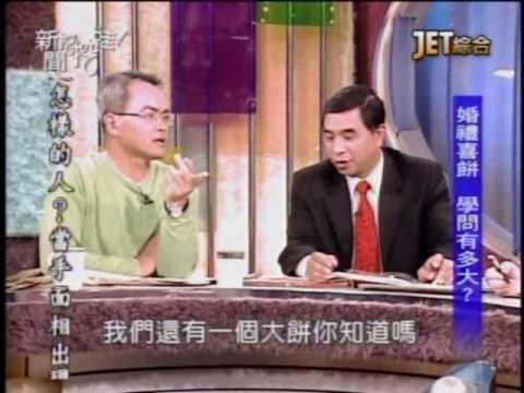 新聞挖挖哇:家有喜事(3/8) 20100317