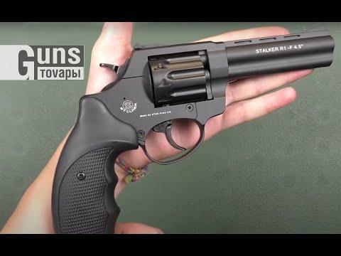 """Револьвер Stalker 4,5"""""""