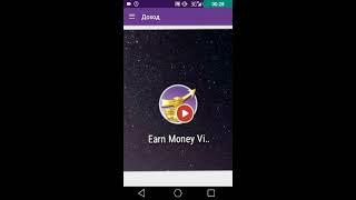 Как заработать деньги на телефоне?! Смотри моё видео!!!