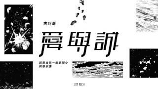 [JOY RICH] [舊歌] 古巨基 - 愛與誠