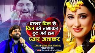 प्यार में धोखा खाने वालो के लिए ग़ज़ल - Patthar  Dil Se Dil Ko Lagakar Toot Gaye Hum (Chand Qadri)