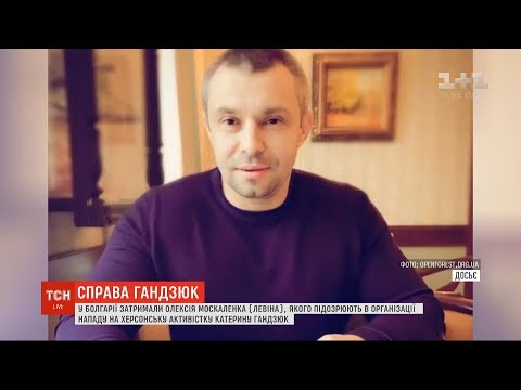 ТСН: У Болгарії затримали Олексія Левіна - підозрюваного в організації нападу на Катерину Гандзюк