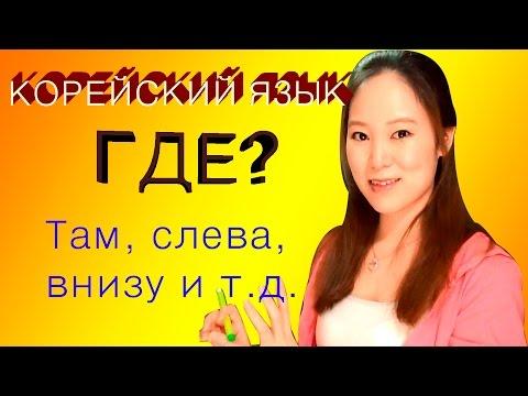 видео: [Корейский язык] Где? Здесь, там, слева и дрㅣlena ruko tv