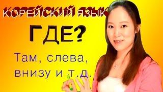 [Корейский язык] Где? Здесь, там, слева и дрㅣLena RUKO tv