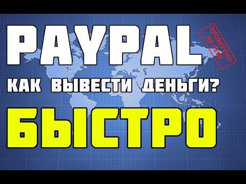 Как быстро вывести деньги с Paypal? Как моментально вывести деньги с Paypal? ПАЙПАЛ вывод денег 2020