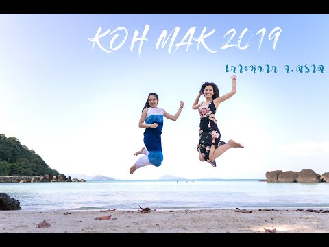 เกาะหมาก (Koh Mak)  2019