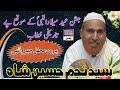 Sayad najam Sha | new khitaab 2020 | khwaja de ladoo