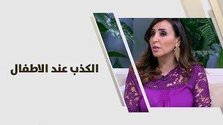 روان ابو عزام - الكذب عند الاطفال  - امومة وطفولة