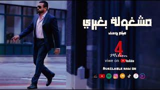 Haitham Yousif - Mashgoula Bgheiri | هيثم يوسف - مشغولة بغيري
