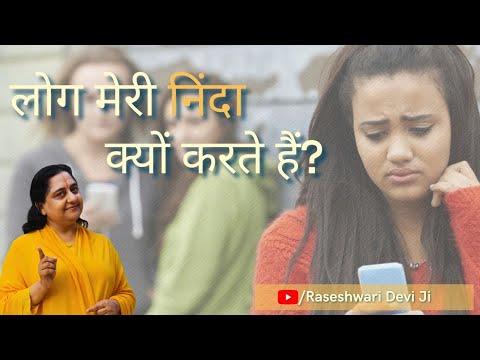Raseshwari Devi Ji's Pravachan || निन्दा करना || TAUNT || GOPIGEET IN HINDI || || Bhagwat Katha
