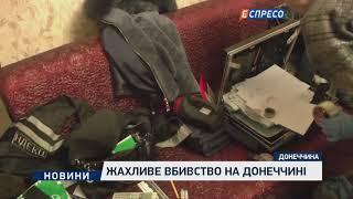 Жахливе вбивство на Донеччині