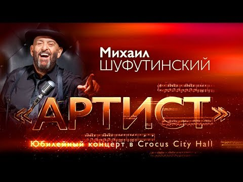 Михаил Шуфутинский - Юбилейное шоу «Артист» -  полная версия концерта