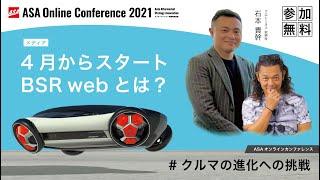 【新メディア BSRweb とは?】ダイジェスト版 ASAオンラインカンファレンス 2021 予告編|プロトリオス 石本 取締役|国際オートアフターマーケットEXPO IAAE ONLINEにて配信!