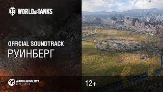 Руинберг - официальный саундтрек World of Tanks