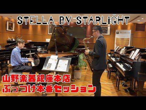 """Stella by Starlight"" Sax Piano Jazz Duo Cover by  Jacob Koller and Shunosuke Ishikawa"