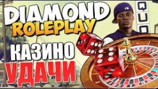 DIAMOND RP TRILLIANT | НАРЕЗКА СО СТРИМА | ИГРАЮ В КАЗИНО С Yung Revenge!