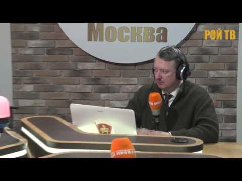 И.Стрелков: момент истины в Донбассе