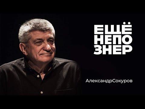 Александр Сокуров: Монеточка, телефоны Михалкова, трагедия Тарковского #ещенепознер