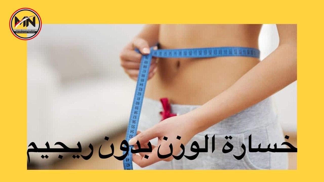 خسارة الوزن بدون ريجيم 7 خطوات فقط
