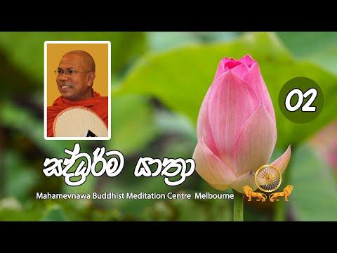 Mahamevnawa Buddhist Meditation Centre - Melbourne Live Stream