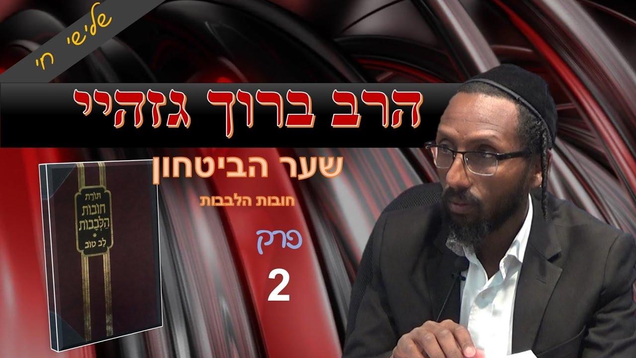 הרב ברוך גזהיי - חובות הלבבות' שער הבטחון פרק 2 - Rabbi baruch gazahay HD
