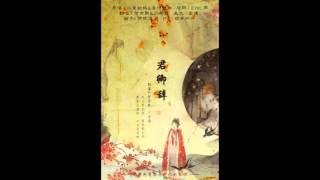 弦亦默-君卿辭ft.少年霜